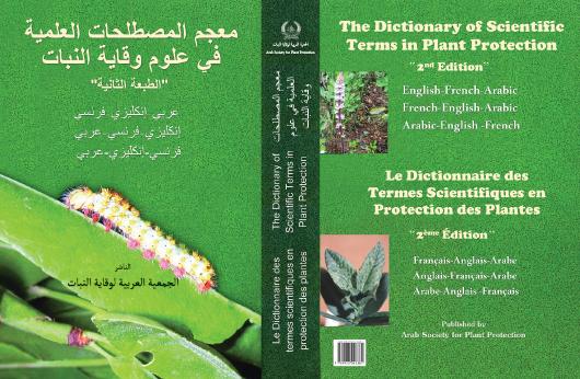 2المصطلحات-العلمية